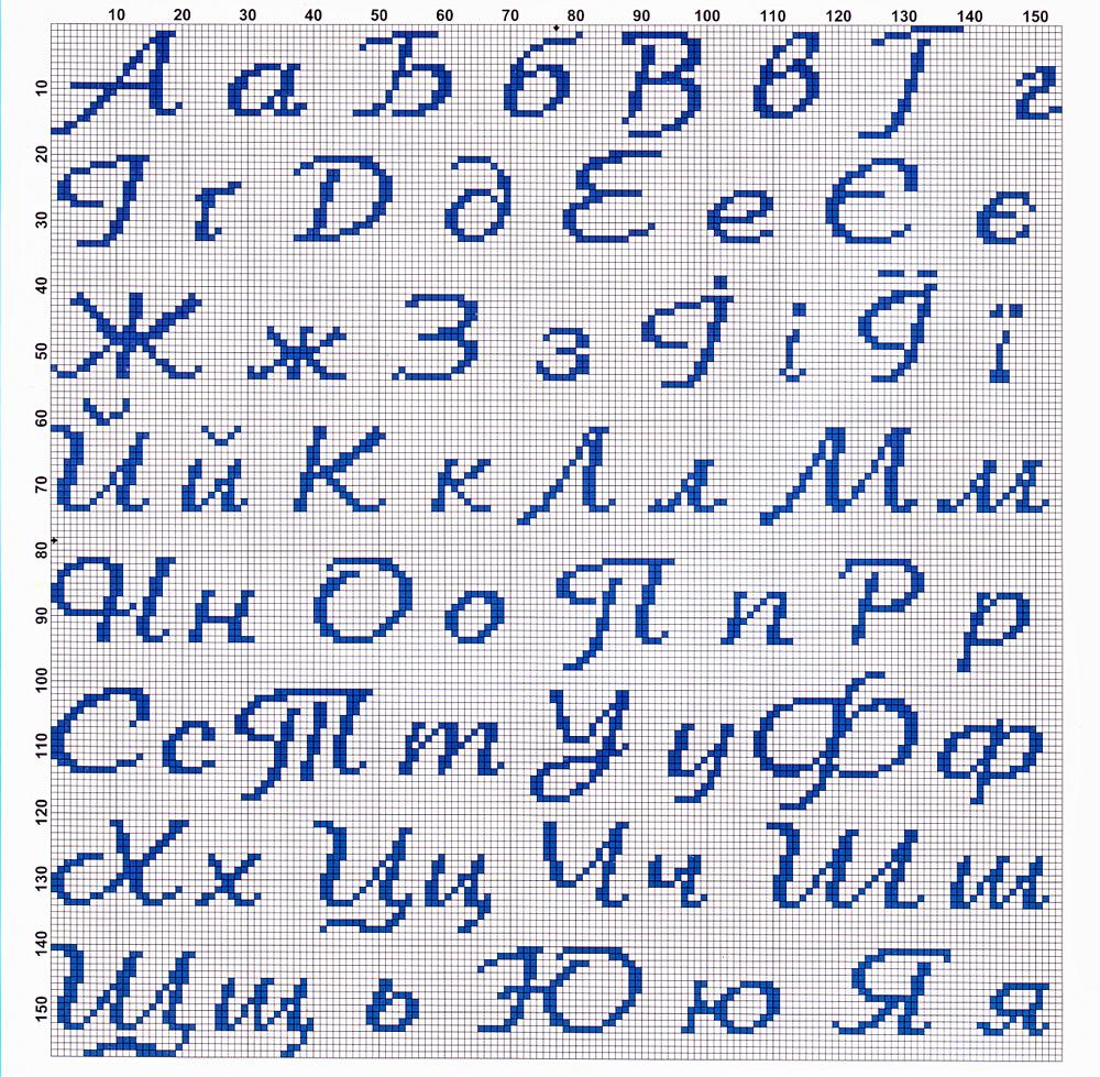 Рисунки буквы для вышивки 342